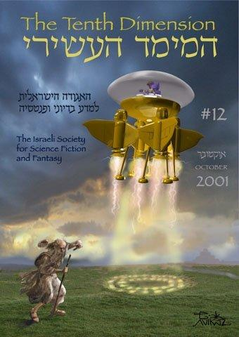 """Cover of the Israeli fanzine The Tenth Dimension...the vision of the prophet Ezekiel who saw a strange unwordly flying chariot"""